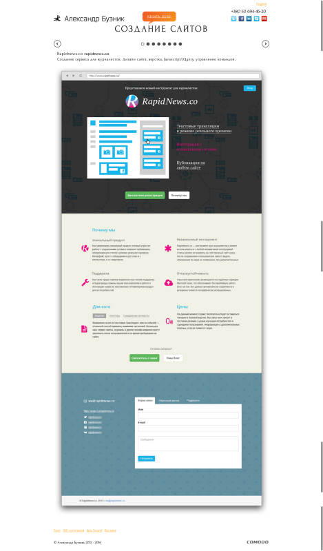 buznik_net_before_redesign_2016